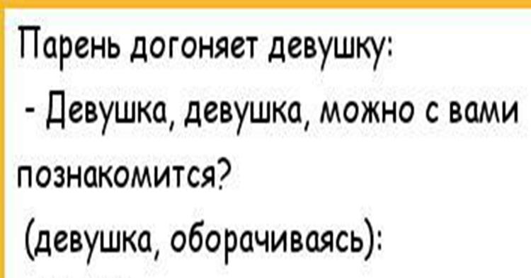 Анекдоты Про Парня И Девушку