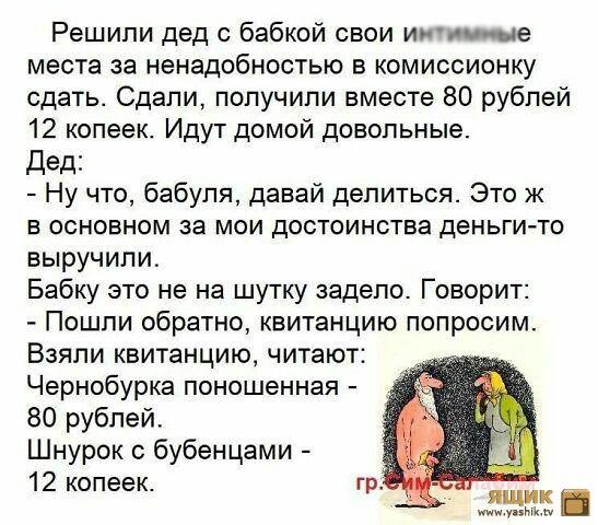 Анекдоты Дед И Бабка
