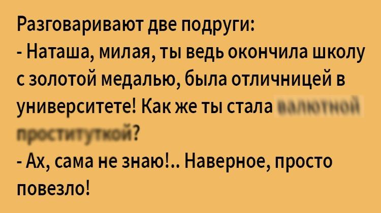 Анекдот: Поздняя осень. Пригласила как-то Наташа Ростова…