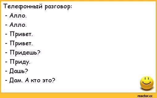 Анекдоты Про Разговоры