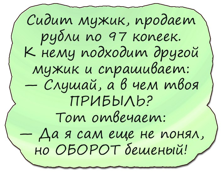 Анекдотов Мало