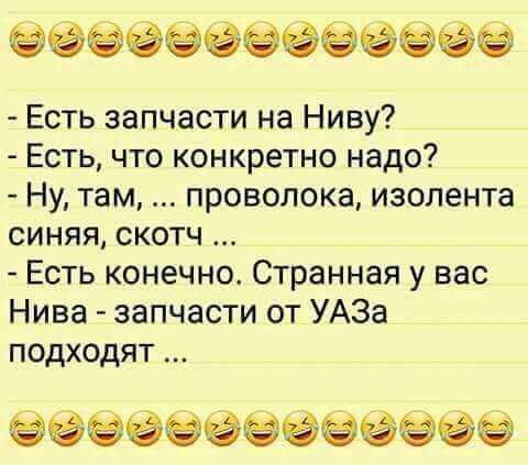 Анекдот про «Ниву»