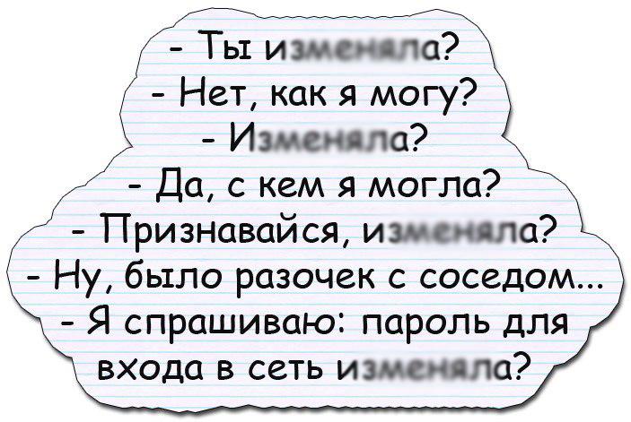 Пикантный диалог