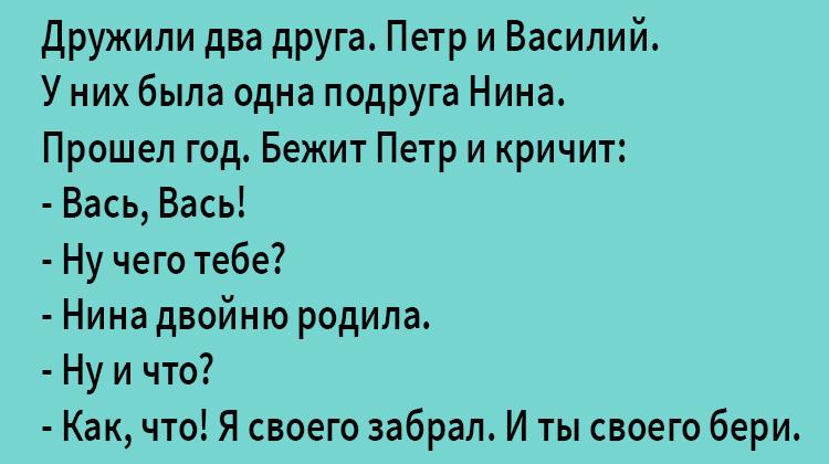 Анекдот про Петра и Василия