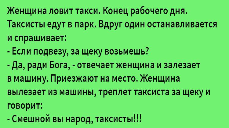 Анекдот про такси
