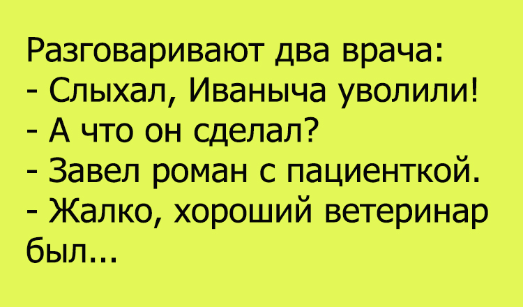 Анекдот про Иваныча