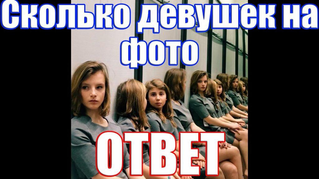 Сколько девушек на фото? - Как вы думаете ?