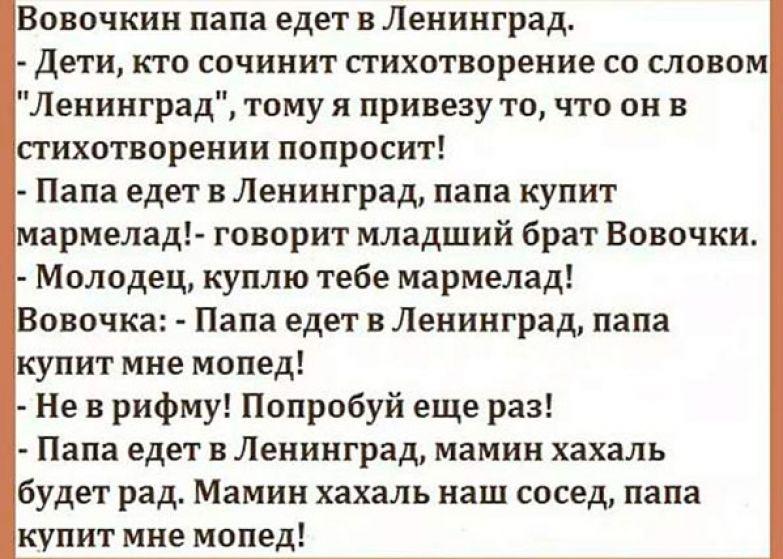 Анекдот про Ленинград