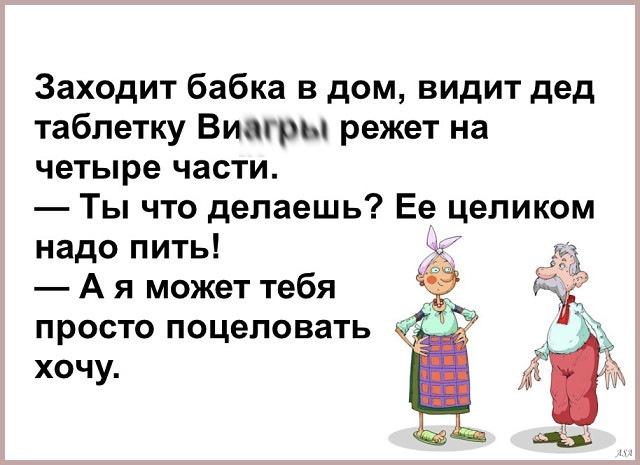 Анекдот про деда и интересную таблетку
