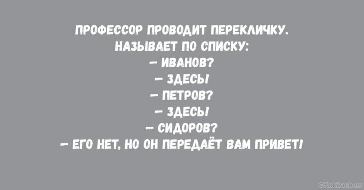 Анекдот про диалог в салоне автобуса