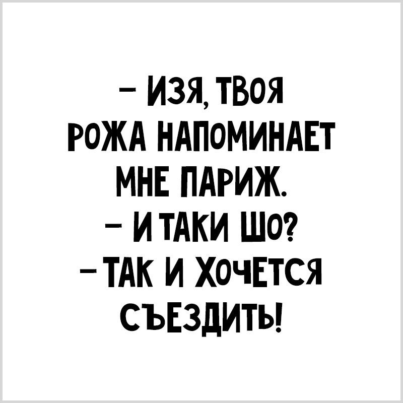 Порция Одесских анекдотов