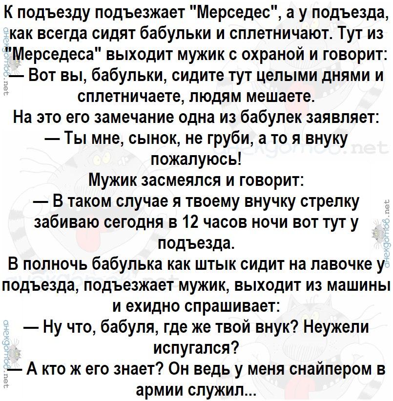 Анекдот про внука